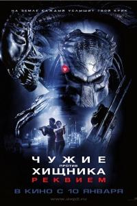 Фильм Чужие против Хищника: Реквием смотреть онлайн