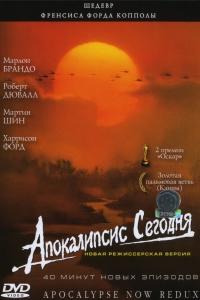 Фильм Апокалипсис сегодня смотреть онлайн