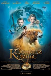 Фильм Золотой компас смотреть онлайн