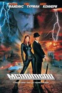 Фильм Мстители [1998] смотреть онлайн