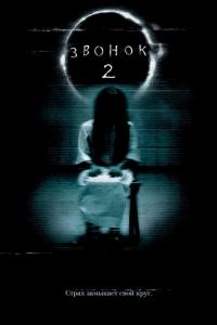 Фильм Звонок2 [Американская версия] смотреть онлайн