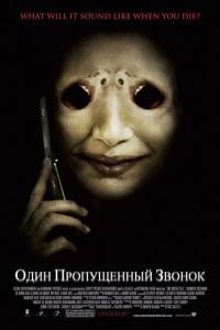 Фильм Один пропущенный звонок [Американская версия] смотреть онлайн