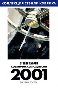 Фильм 2001 год: Космическая одиссея смотреть онлайн