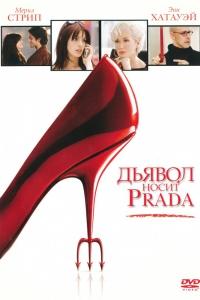 Фильм Дьявол носит «Prada» смотреть онлайн