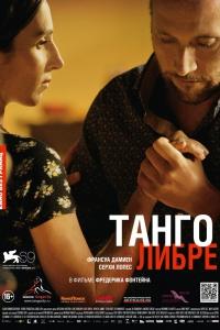 Фильм Танго либре смотреть онлайн