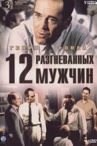 Фильм 12 разгневанных мужчин смотреть онлайн