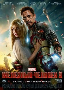 Фильм Железный человек3 смотреть онлайн