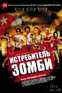 Фильм Истребитель зомби смотреть онлайн