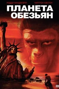 Фильм Планета обезьян [1968] смотреть онлайн