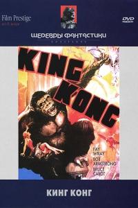 Фильм Кинг Конг [1933] смотреть онлайн