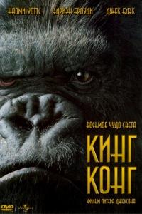 Фильм Кинг Конг [2005] смотреть онлайн