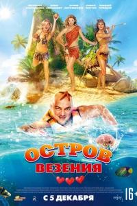 Фильм Остров везения смотреть онлайн