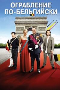 Фильм Ограбление по-бельгийски смотреть онлайн