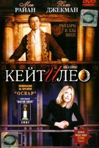 Фильм Кейт и Лео смотреть онлайн