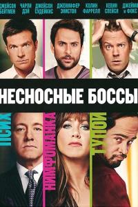 Фильм Несносные боссы [Театральная версия] смотреть онлайн
