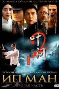 Фильм Ип Ман2 смотреть онлайн