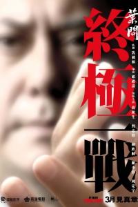 Фильм Ип Ман: Последняя схватка смотреть онлайн