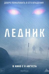 Фильм Ледник смотреть онлайн