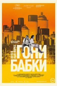 Фильм Гони бабки. Лето в Нью-Йорке смотреть онлайн