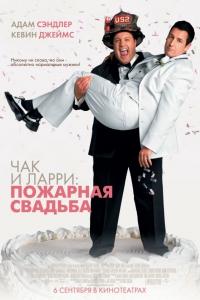 Фильм Чак и Ларри: Пожарная свадьба смотреть онлайн