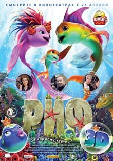Фильм Риф 3D смотреть онлайн