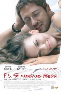 Фильм P.S. Я люблю тебя смотреть онлайн