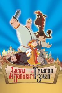 Фильм Алеша Попович и Тугарин Змей смотреть онлайн