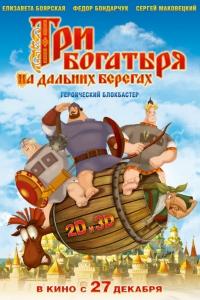 Фильм Три богатыря на дальних берегах смотреть онлайн