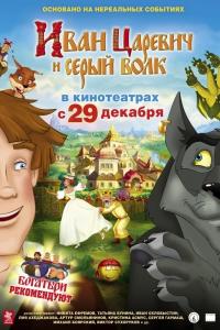 Фильм Иван Царевич и Серый Волк смотреть онлайн