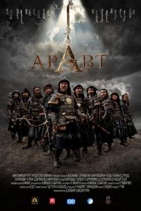 Фильм Аравт – 10 солдат Чингисхана смотреть онлайн