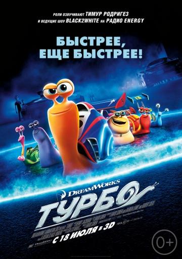 Фильм Турбо смотреть онлайн