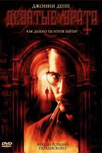Фильм Девятые врата смотреть онлайн