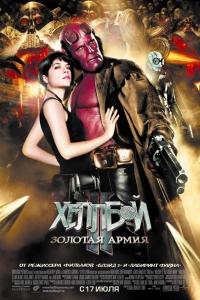 Фильм Хеллбой II: Золотая армия смотреть онлайн