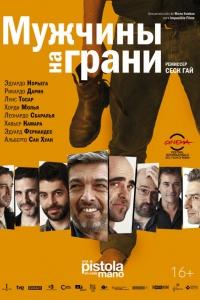 Фильм Мужчины на грани смотреть онлайн