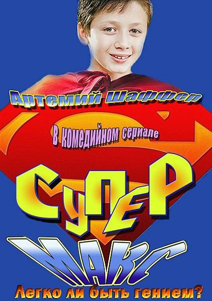 Фильм Супер Макс смотреть онлайн