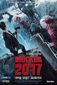 Фильм Москва 2017 смотреть онлайн