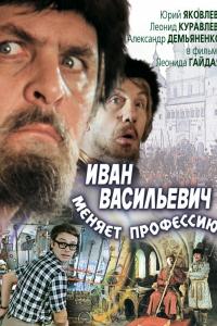 Фильм Иван Васильевич меняет профессию смотреть онлайн