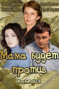 Фильм Мама будет против смотреть онлайн