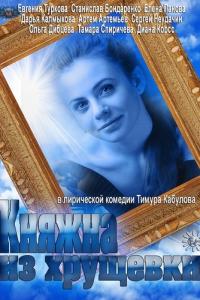 Фильм Княжна из хрущевки 1,2,3,4 серия смотреть онлайн