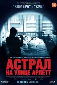Фильм Астрал на улице Арлетт смотреть онлайн