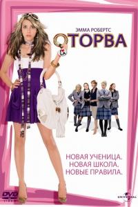 Фильм Оторва смотреть онлайн