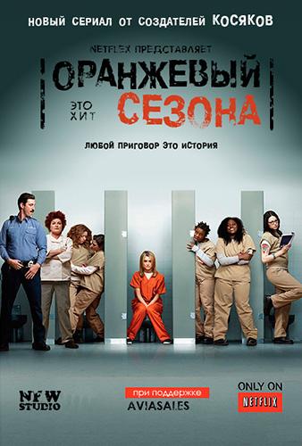 Фильм Оранжевый — новый черный 1 сезон смотреть онлайн