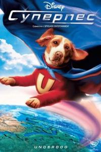 Фильм Суперпес смотреть онлайн