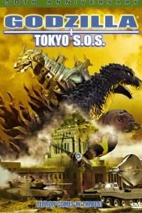 Фильм Годзилла, Мотра, Мехагодзилла: Спасите Токио смотреть онлайн