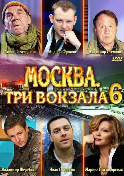 Фильм Москва. Три вокзала6 смотреть онлайн