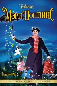 Фильм Мэри Поппинс смотреть онлайн