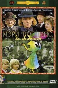 Фильм Мэри Поппинс, до свидания смотреть онлайн