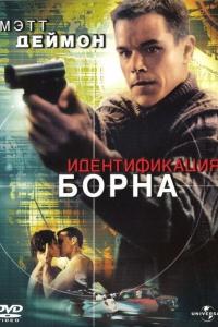 Фильм Идентификация Борна смотреть онлайн