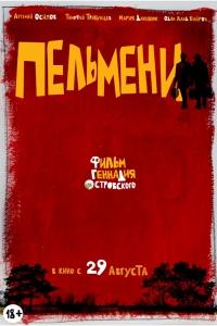 Фильм Пельмени смотреть онлайн