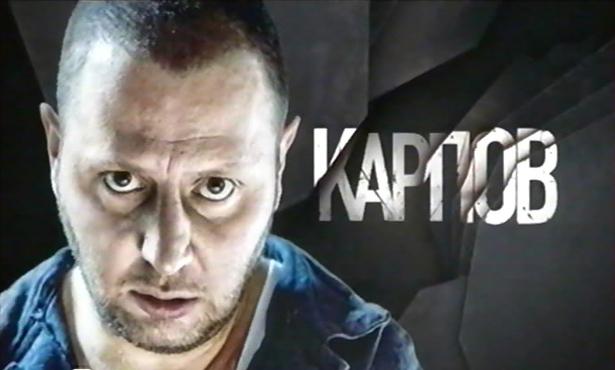 Карпов 2.0 - что для нас приготовили во втором сезоне?